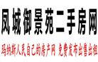 凤城御景苑二手房网的照片