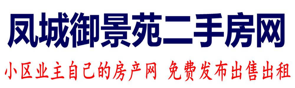 凤城御景苑二手房网