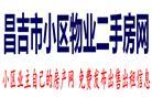 昌吉市小区物业二手房网